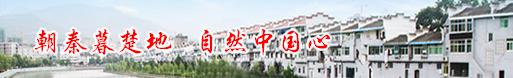 朝秦暮楚地自然中国心
