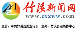 竹溪新闻网